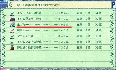 07生ゴミ入荷.jpg