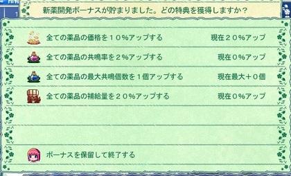 08季節ボーナス.jpg