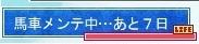 08馬車メンテ7日.jpg