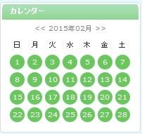 2015年2月カレンダー.jpg
