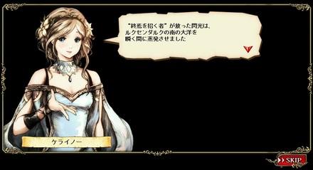 BD_ケライノー.jpg
