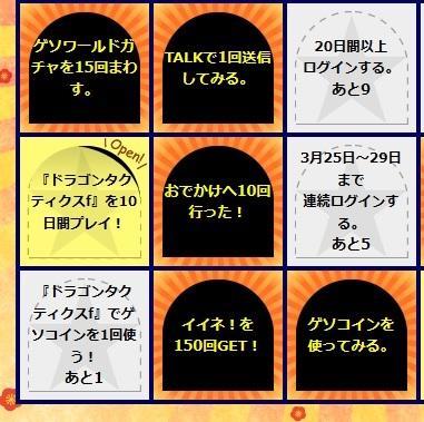 DT10日達成.jpg