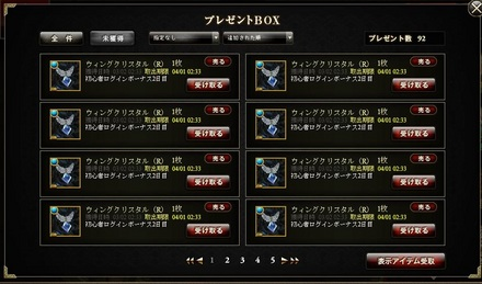 DTログインボーナス3.JPG