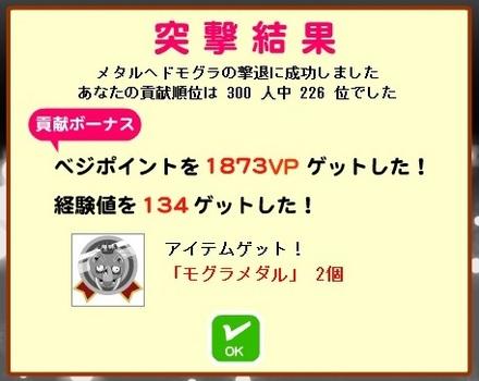 モグラメダル.jpg