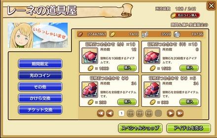 冒険石.jpg