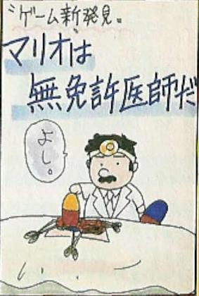 無免許医師.JPG
