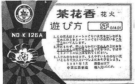 花火の説明書.jpg
